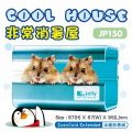 JP150 JOLLY COOL HOUSE FOR HAMSTER