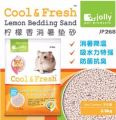 JP268 JOLLY BEDDING SAND (LEMON) 2.5KG