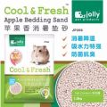 JP266 JOLLY BEDDING SAND (APPLE) 1.2KG