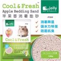 JP269 JOLLY BEDDING SAND (APPLE) 2.5KG