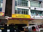Restoran Cheng Ji