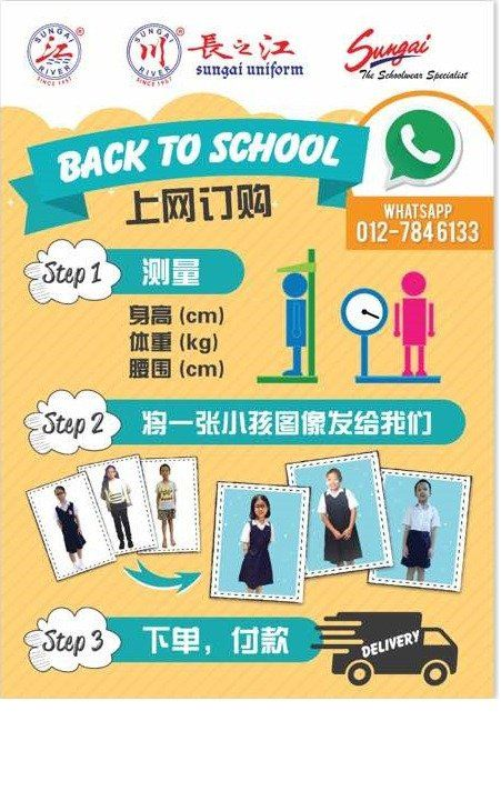 Back to School 上网订购