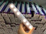 WARDROBE SENSOR LED LIGHT