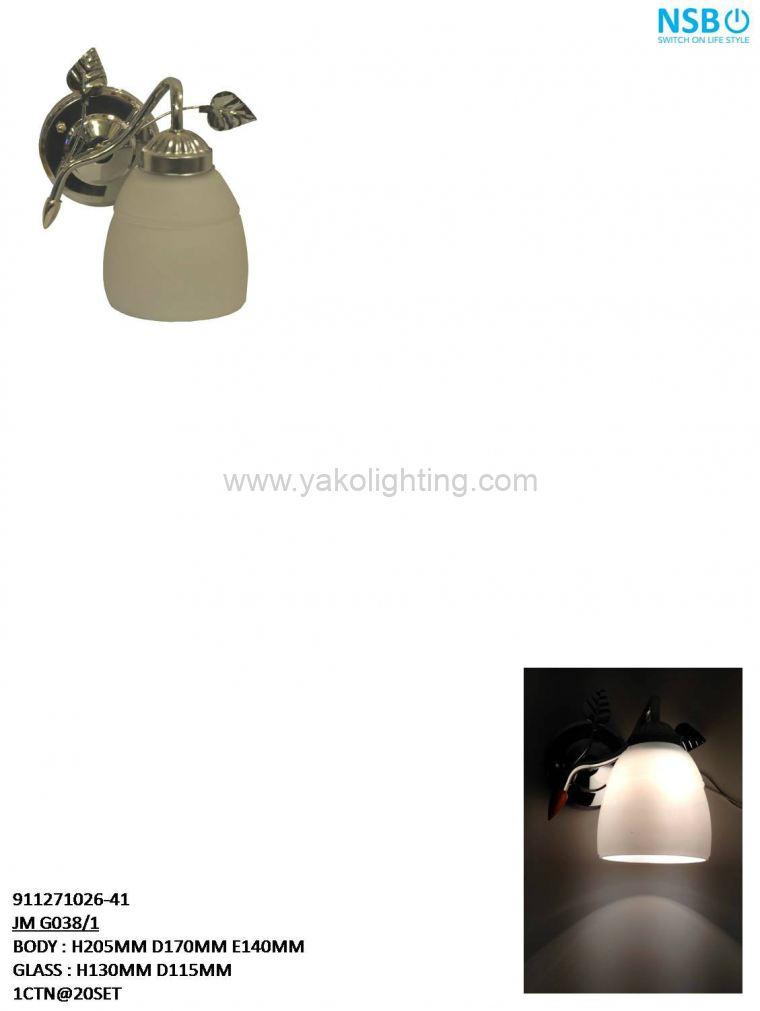 Jm G038 1 Nsb Indoor Wall Lamp Johor Bahru Jb Malaysia
