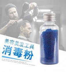 Disinfection Powder 45g