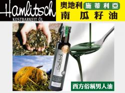 Hamlitsch Pumpkin Seed Oil 250ml