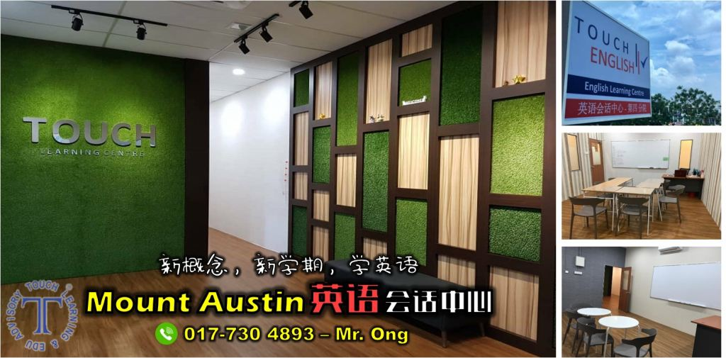 Mount Austin Ӣ������ | Touch Learning