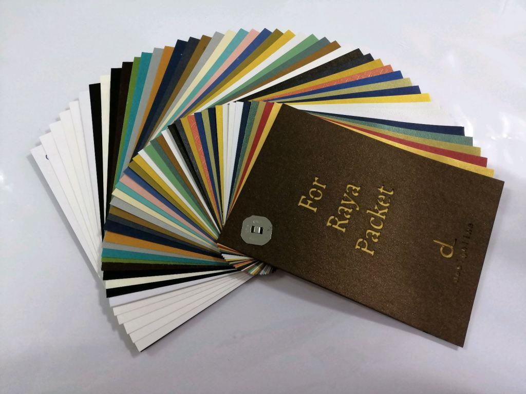 Hari Raya packet sample