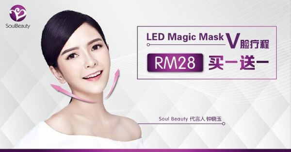 Promotion LED Magic Mask V ���Ƴ� Buy 1 Free 1