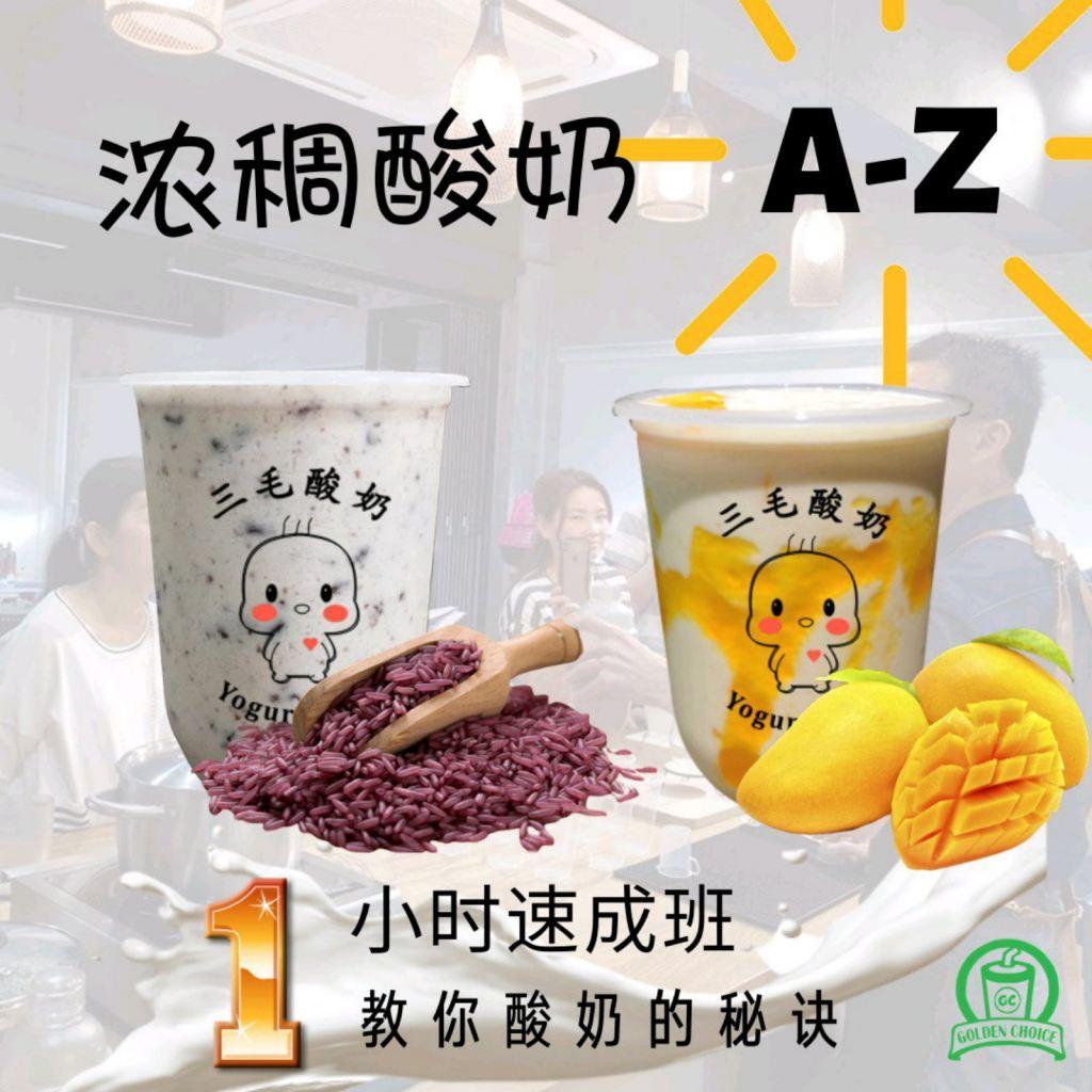 酸奶工作坊 叫你紫米酸奶 A-Z 只需1小时