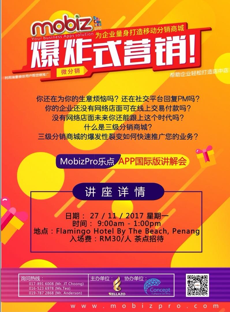 MobizPro Mobile Apps ��������ǿ��˾�ڹ����ϵ�ҵ��