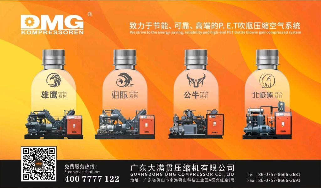 40bar DMG HIGH PRESSURE OIL FREE COMPRESSOR