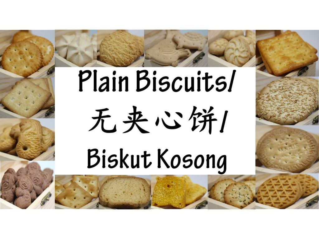 Plain Biscuits