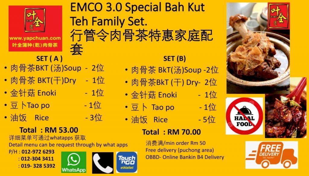 EMCO Special Bah Kut Teh Family Set