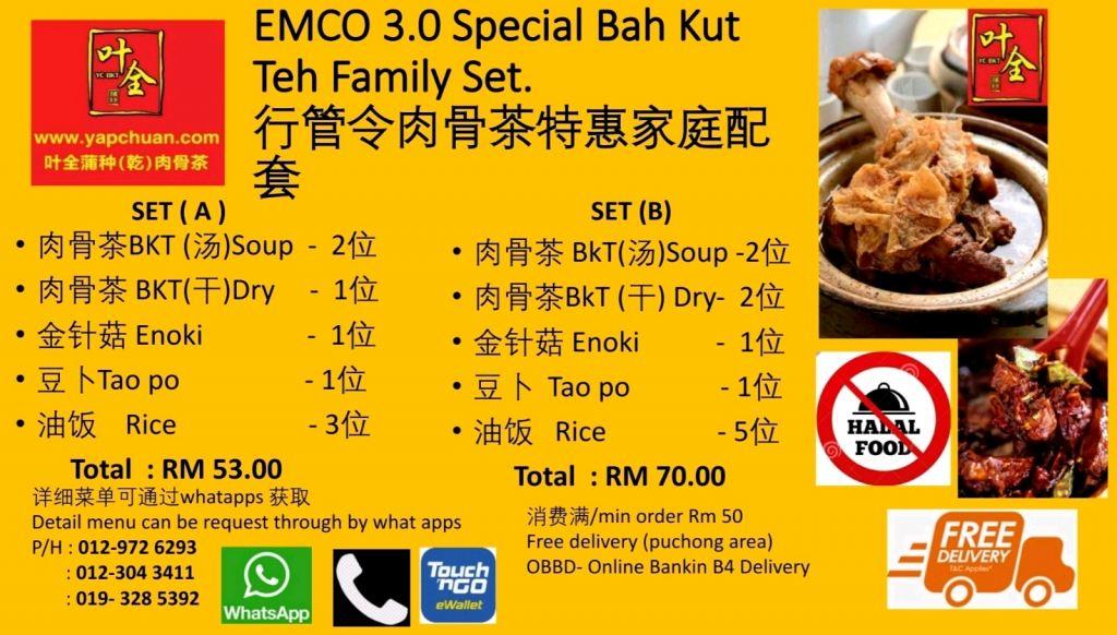EMCO 3.0 Special Bah Kut Teh Family Set
