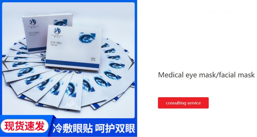 Medical Eye Mask