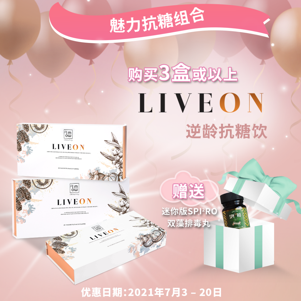Liveon Offer Purchase 3 boxes and above FREE Mini Spiro