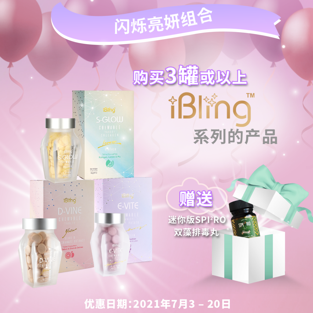 I Bling Offer Purchase any 3 boxes and above FREE Mini Spiro